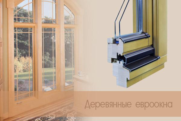 купить недорогие деревянные окна в москве тем