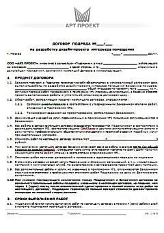 образец договор дизайн проекта