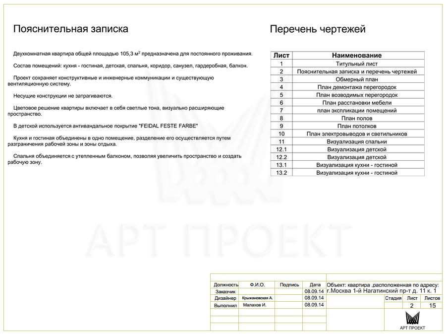 Пояснительная записка к дипломной работе образец дизайн интерьера 5684