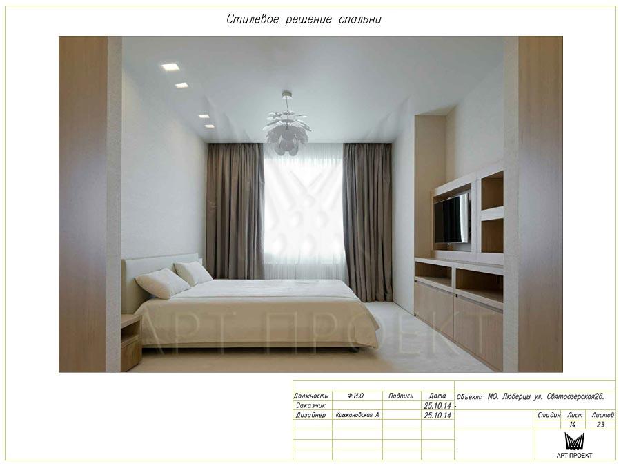 Дизайн-проект интерьера двухкомнатной квартиры 60 кв.м - стилевое решение спальни