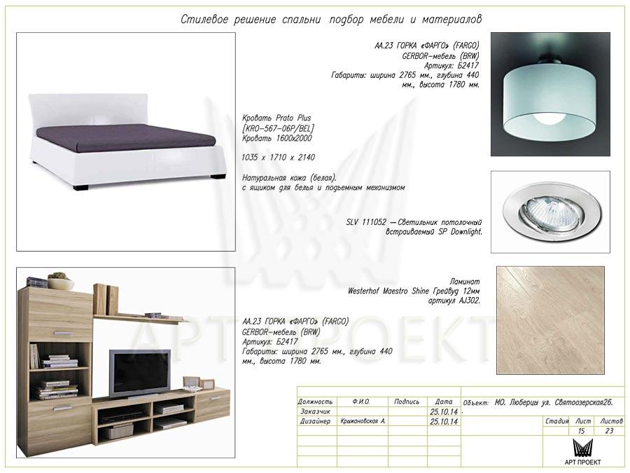 Дизайн-проект интерьера двухкомнатной квартиры 60 кв.м - подбор мебели и материалов для спальни