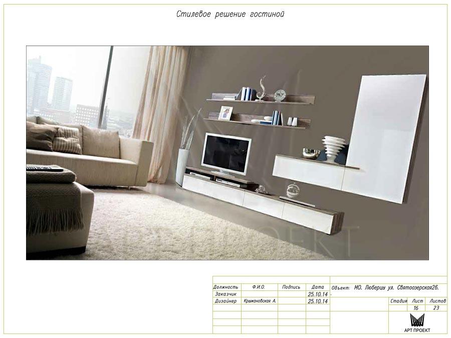 Дизайн-проект интерьера двухкомнатной квартиры 60 кв.м - стилевое решение гостиной