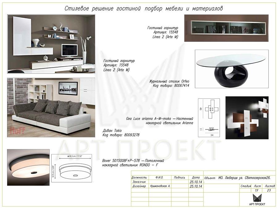 Мебель подробные чертежи примеры интерьеров