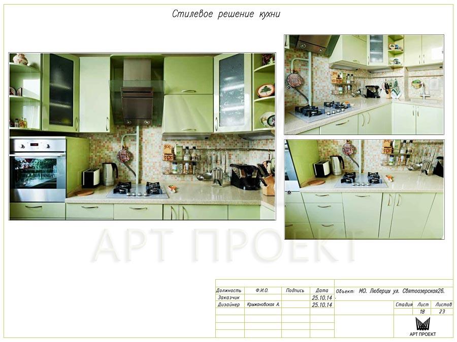 Дизайн-проект интерьера двухкомнатной квартиры 60 кв.м - стилевое решение кухни