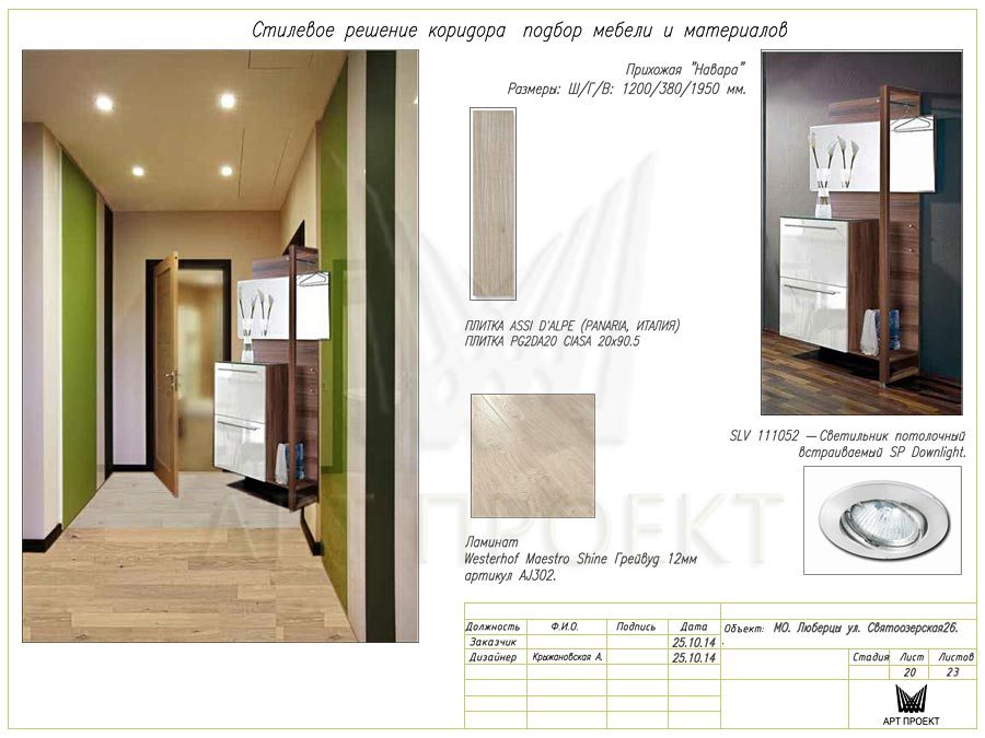 Дизайн-проект интерьера двухкомнатной квартиры 60 кв.м - коридор
