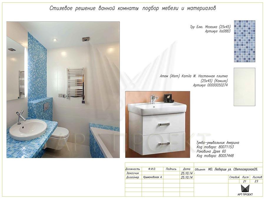 Дизайн-проект интерьера двухкомнатной квартиры 60 кв.м - ванная