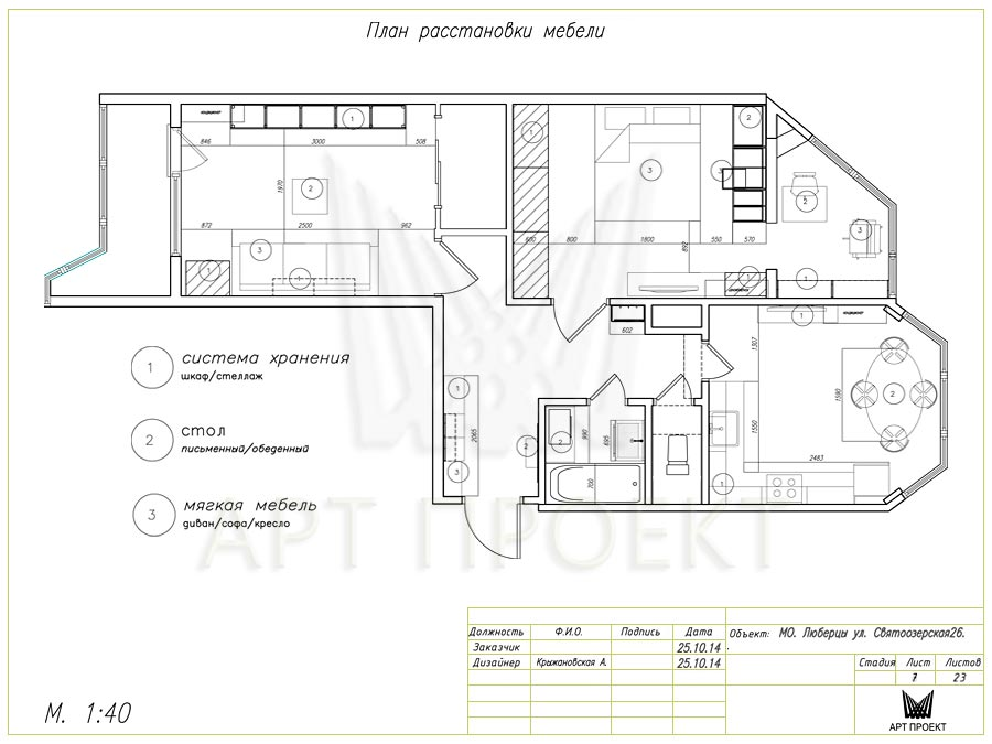Дизайн-проект интерьера двухкомнатной квартиры 60 кв.м