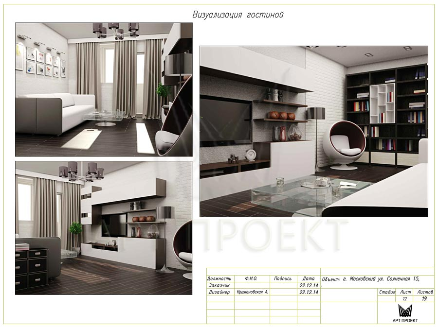 Дизайн двухкомнатной квартиры 46 кв м