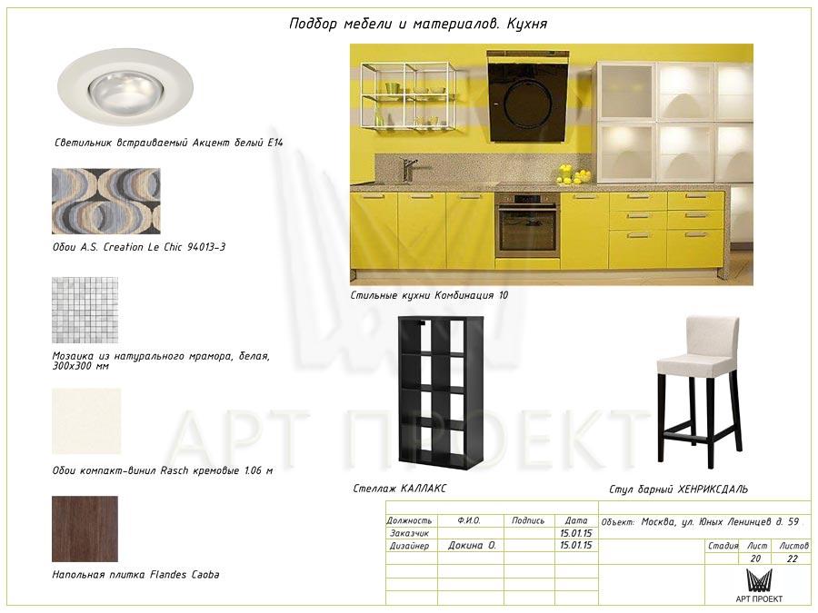 Дизайн кухни с темным полом