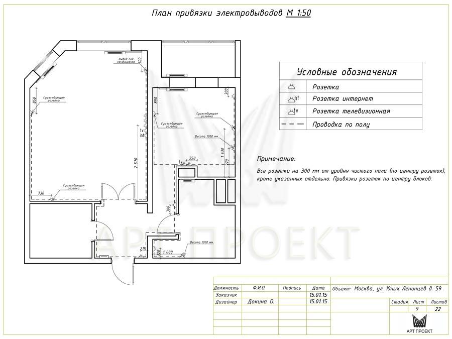 План Комнаты Для Кухни Чертежи