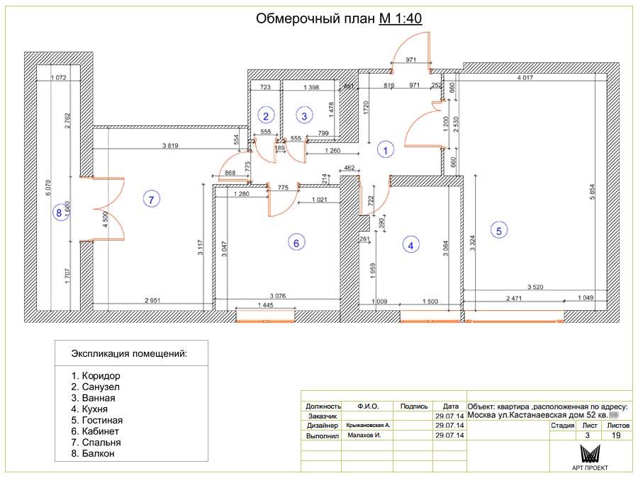 Обмерочный план в дизайн-проекте