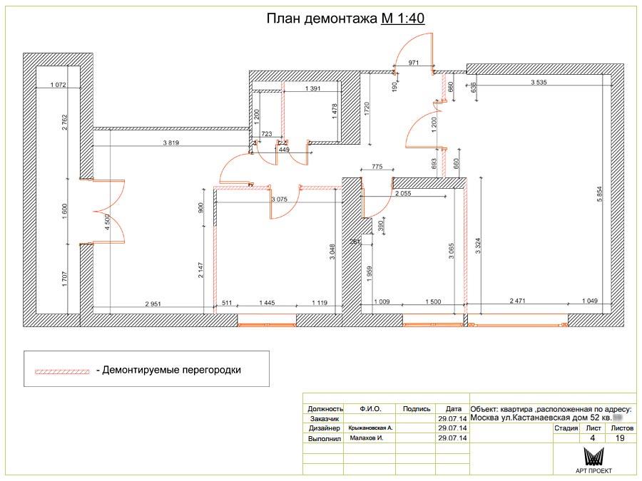 План демонтажа в дизайн-проекте