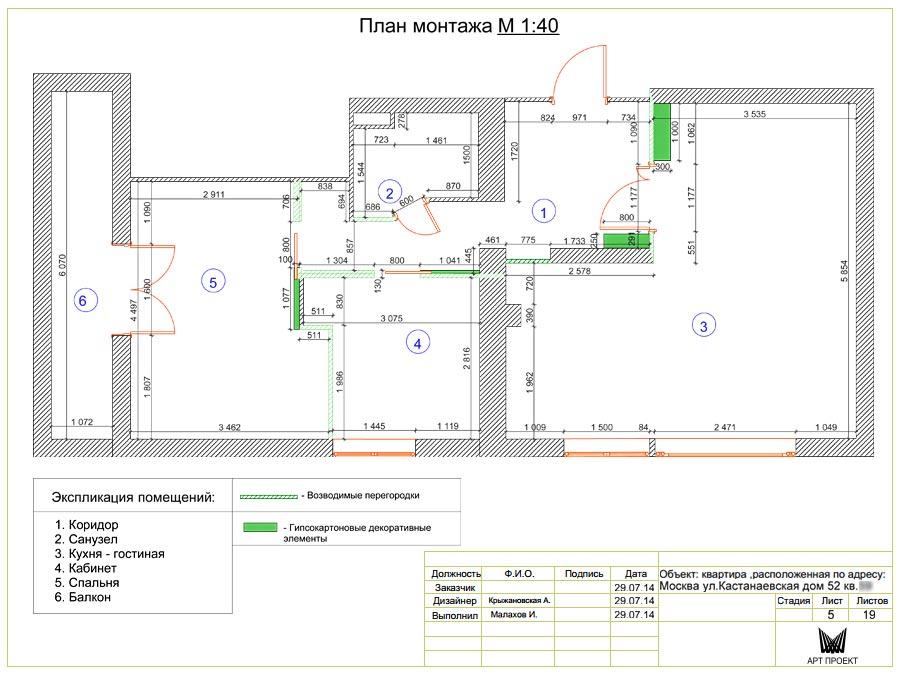 План возводимых перегородок в дизайн-проекте