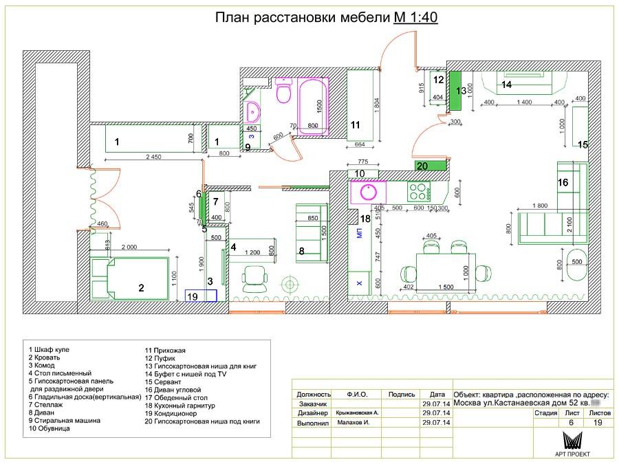 План с мебелью в дизайн-проекте