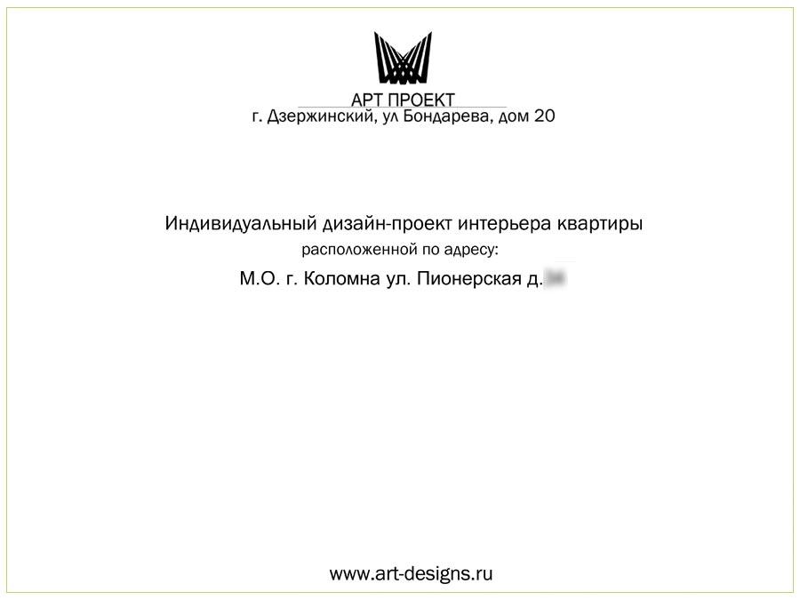 Титульный лист дизайн проект