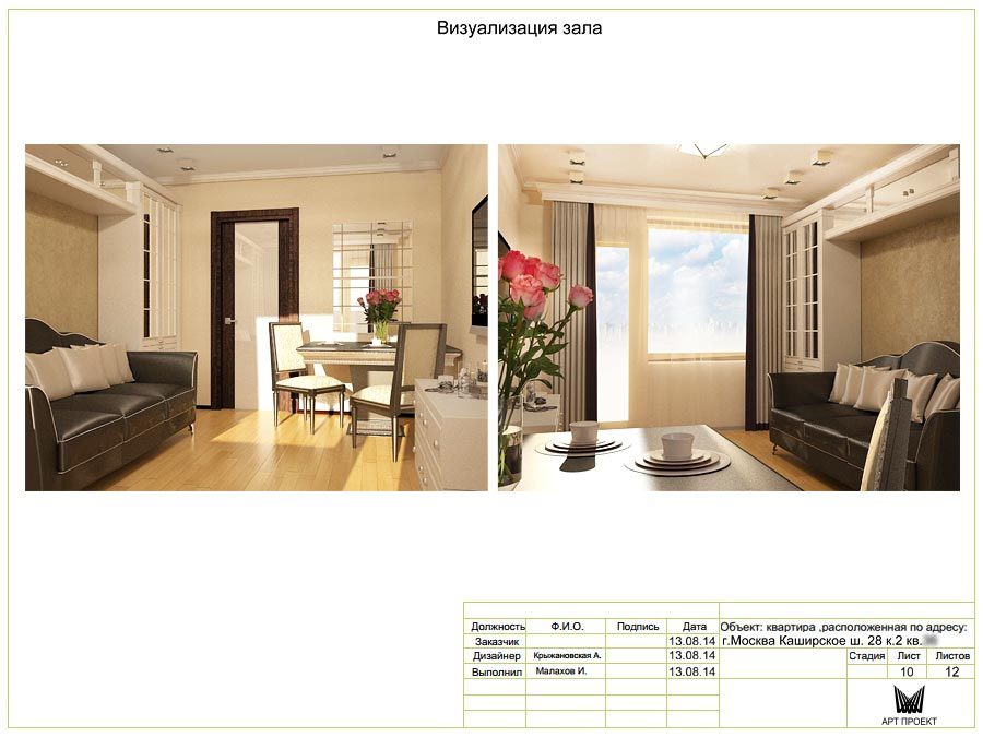 Ремонт квартиры 58 кв м дизайн
